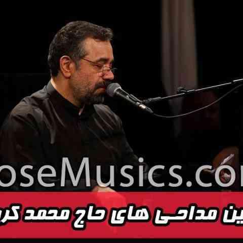 دانلود گلچین مداحی های حاج محمود کریمی(مجموعه ی تمام سال ها)