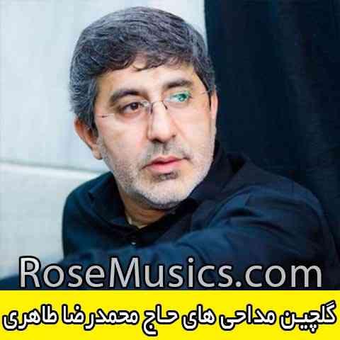 دانلود گلچین مداحی های حاج محمدرضا طاهری