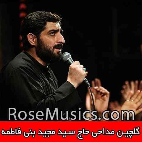 دانلود گلچین مداحی های حاج سید مجید بنی فاطمه