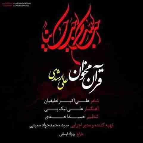 علی ارشدی قرآن مخوان