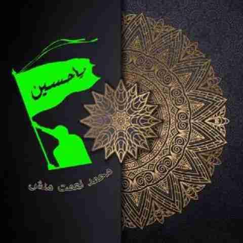 محمد نعمت منش یا حسین