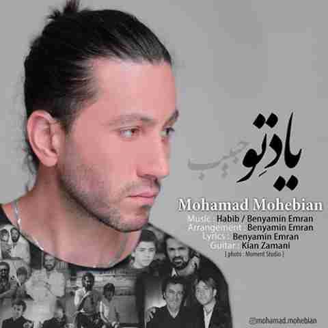 آهنگ وایسا نرو از حسین زینالی