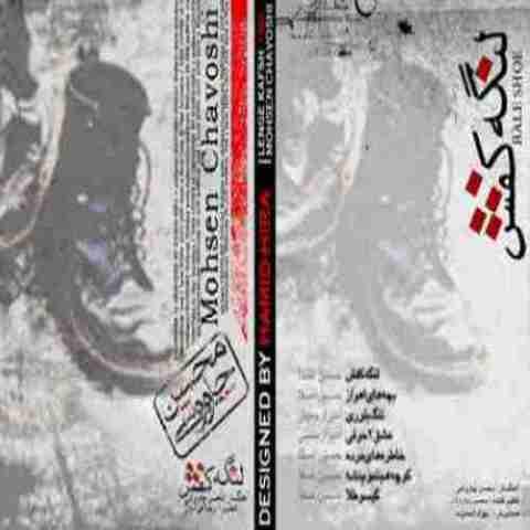 محسن چاوشی دزیره
