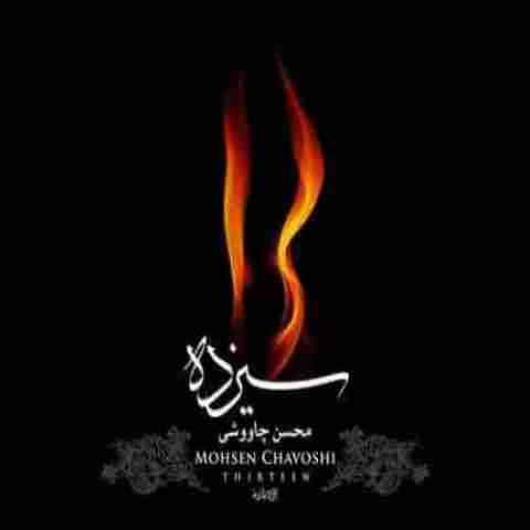 محسن چاوشی کو به کو