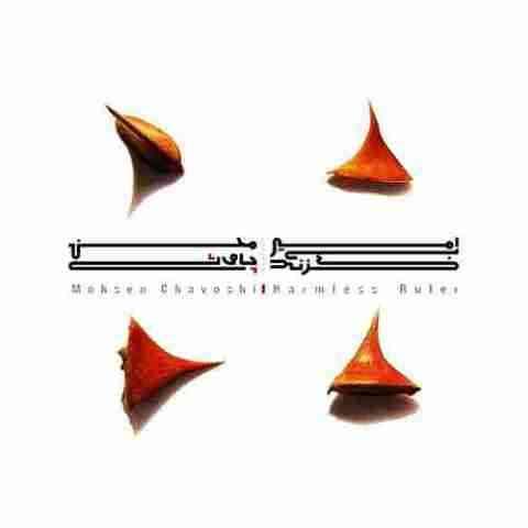 سینا حجازی و محسن چاوشی و حسین صفا و ایمان قیاسی ماهی سیاه کوچولو