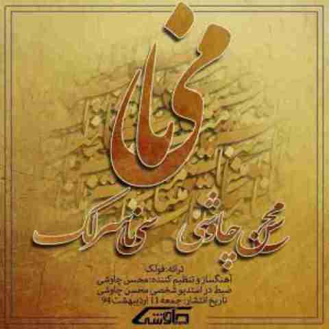 محسن چاوشی خليج ايرانی
