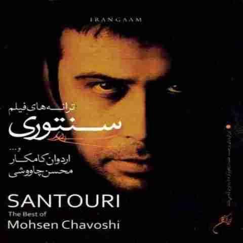 محسن چاوشی من با تو خوشم