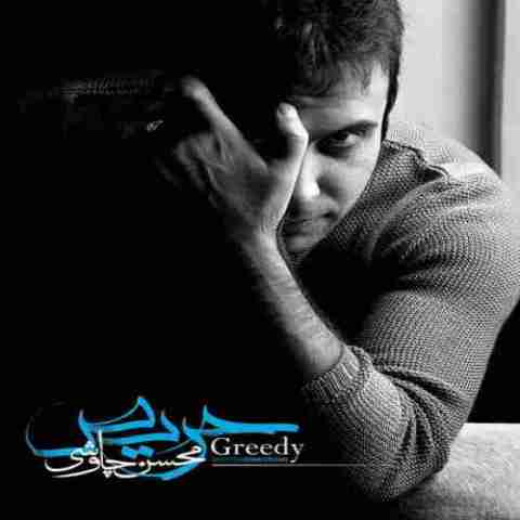 محسن چاوشی حریص
