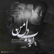 سعید شهابی و شهرام قلی خانی ارباب دل من