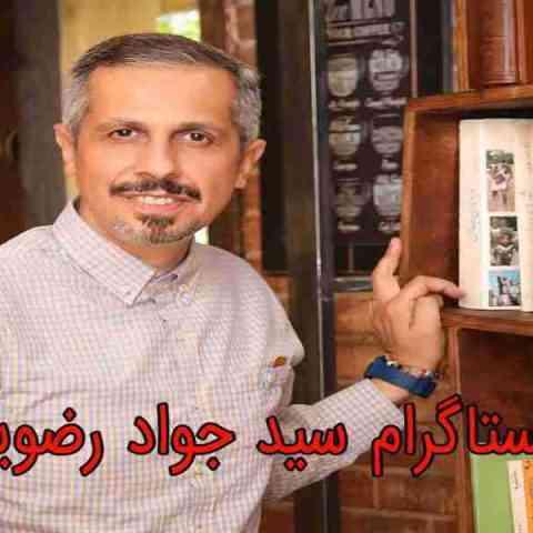 اینستاگرام سید جواد رضویان
