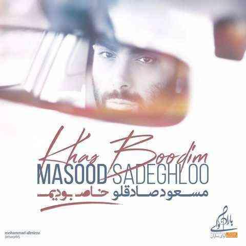 ریمیکس آهنگ خاص بودیم از مسعود صادقلو