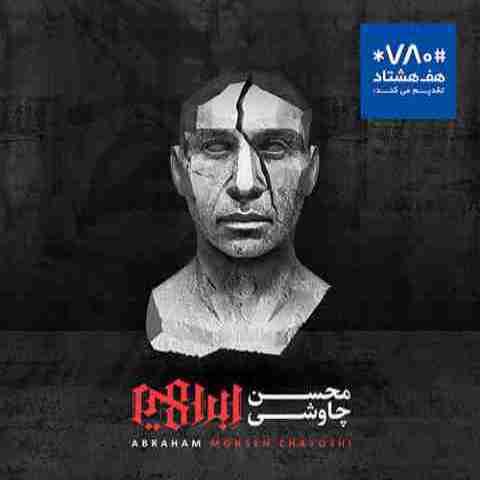 دانلود آهنگ جهان فاسد مردم را محسن چاوشی