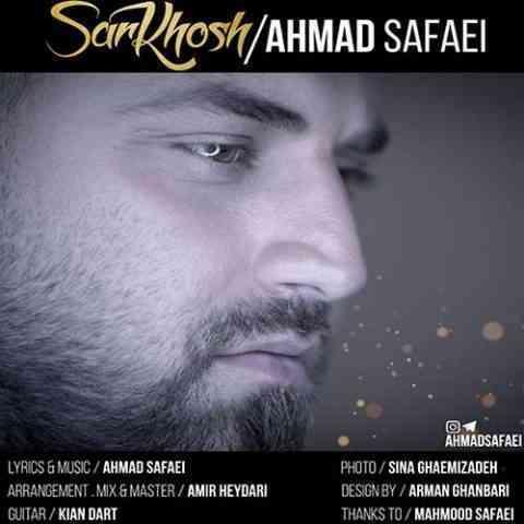 آهنگ احمد صفایی سرخوش