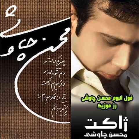 آلبوم ژاکت محسن چاوشی
