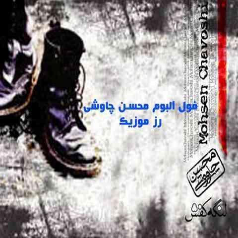 آلبوم لنگه کفش محسن چاوشی