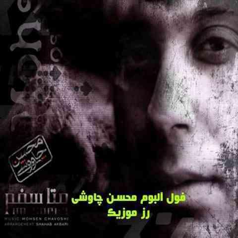 آلبوم متاسفم محسن چاوشی