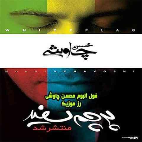 آلبوم پرچم سفید محسن چاوشی