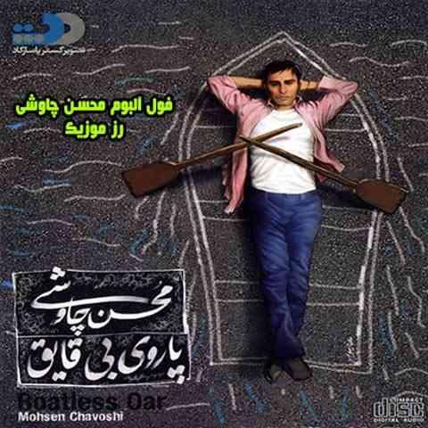 آلبوم پاروی بی قایق محسن چاوشی