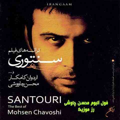 آلبوم سنتوری محسن چاوشی