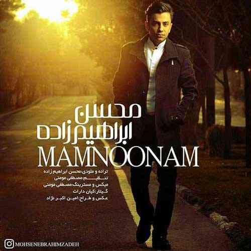 آهنگ ممنونم محسن ابراهیم زاده