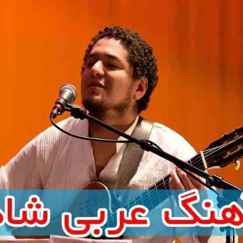 دانلود آهنگ عربی شاد(برای ماشین و برای رقص و ضرب دار) آپدیت 2019