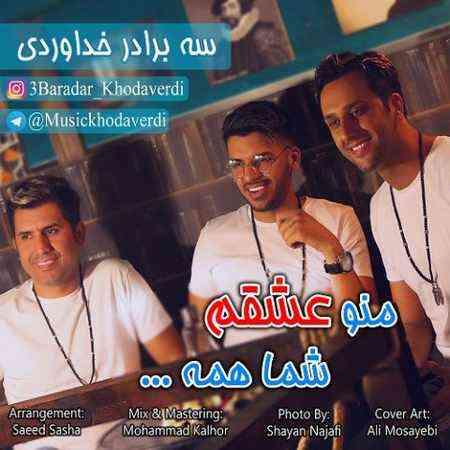 دانلود فول آلبوم برادران خداوردی(یکجا و تکی) با لینک مستقیم (آپدیت 97)