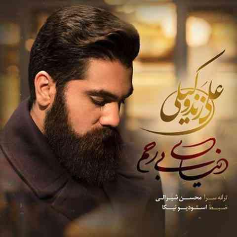 آهنگ دنیای بی رحم از علی زند وکیلی
