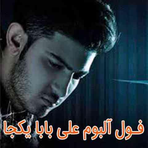 دانلود فول آلبوم سیامک عباسی(یکجا) با لينک مستقيم و پخش آنلاين
