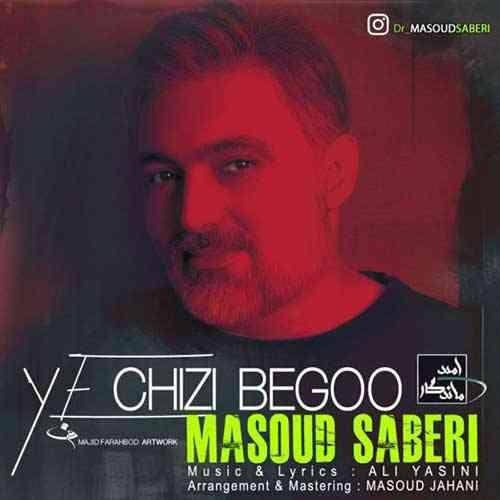 آهنگ یه چیزی بگو مسعود صابری