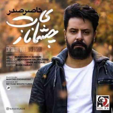 آهنگ چشمای نازت از ناصر صدر