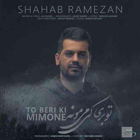 آهنگ شهاب رمضان تو بری کی میمونه