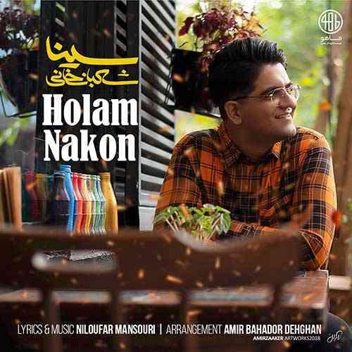 پخش آنلاین آلبوم ایران من همایون شجریان