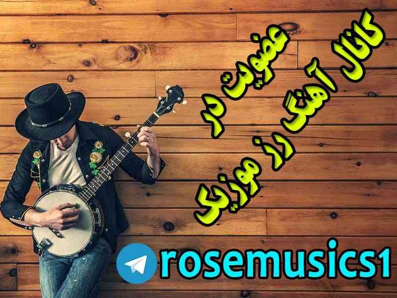 کانال اهنگ رز موزیک