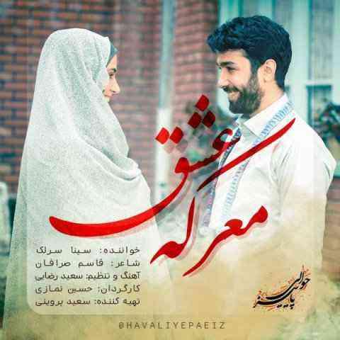 دانلود آهنگ ای ماه مهر محسن چاوشی