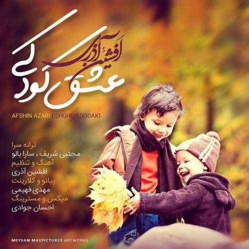 آهنگ عشق کودکی از افشین آذری