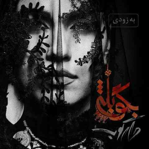 ریمیکس آهنگ عروسک از میثم ابراهیمی