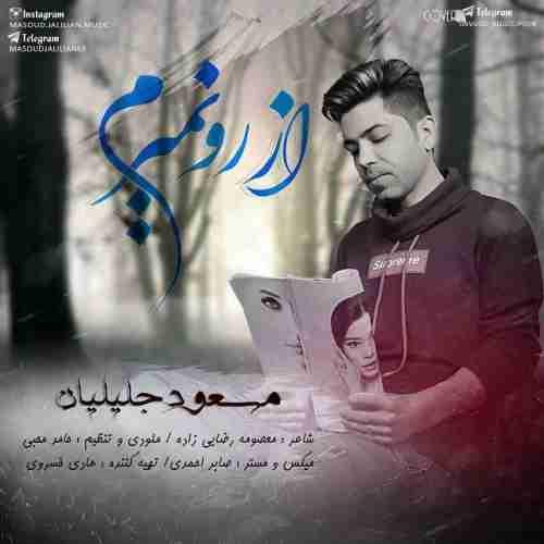 آهنگ از رو نمیرم از مسعود جلیلیان
