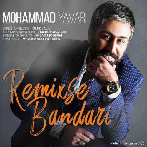آهنگ ریمیکس بندری از محمد یاوری