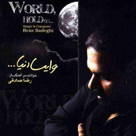 آهنگ دعوا از امیر عباس گلاب