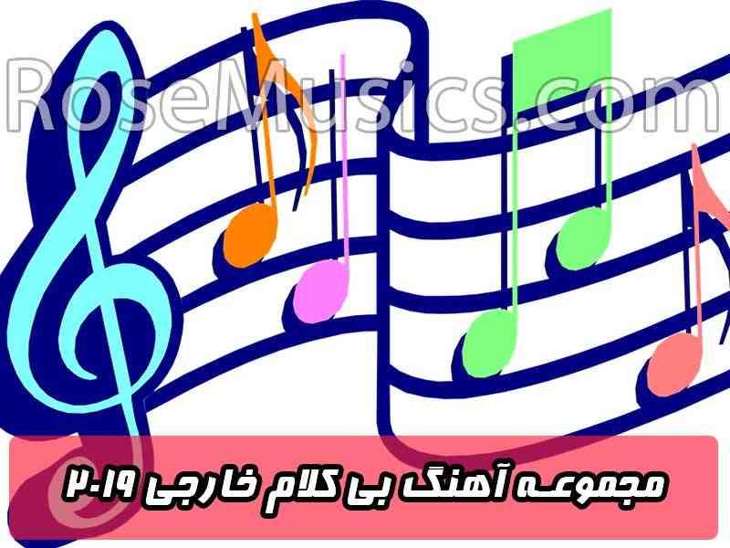 گلچین آهنگ های بی کلام ایرانی ۲۰۱۹