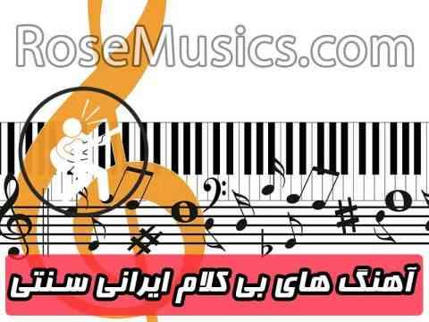 آهنگ های بی کلام ایرانی سنتی