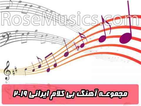 آهنگ بی کلام ایرانی