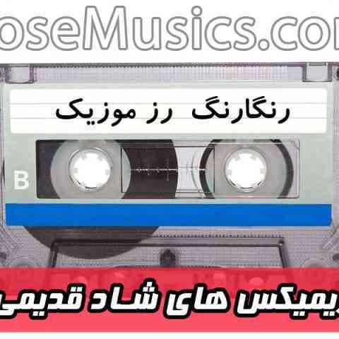 دانلود ریمیکس آهنگهای شاد قدیمی دهه (50 و 60 و 70) برای عروسی و رقص