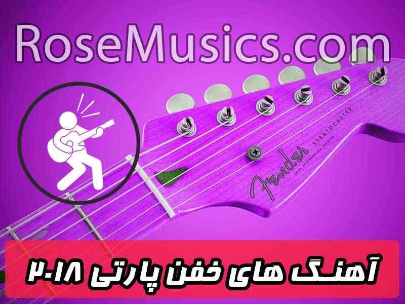 آهنگ فازت چیه از میلاد راستاد با همراهی حامد اسکای