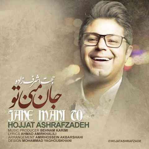 آهنگ ایرانم از محمد معتمدی