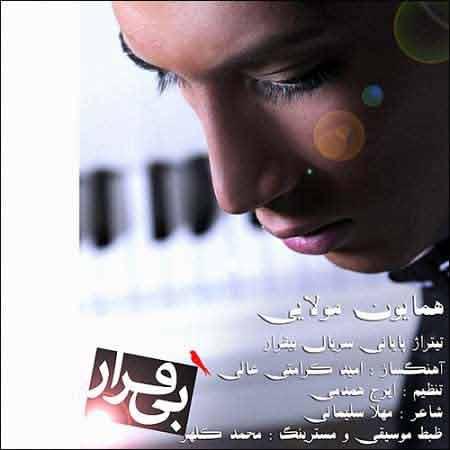 آهنگ خلسه از حامد همایون