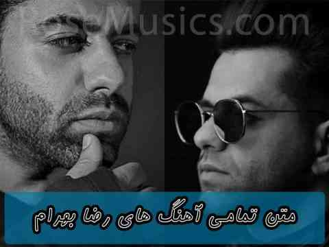متن تمامی آهنگ های رضا بهرام