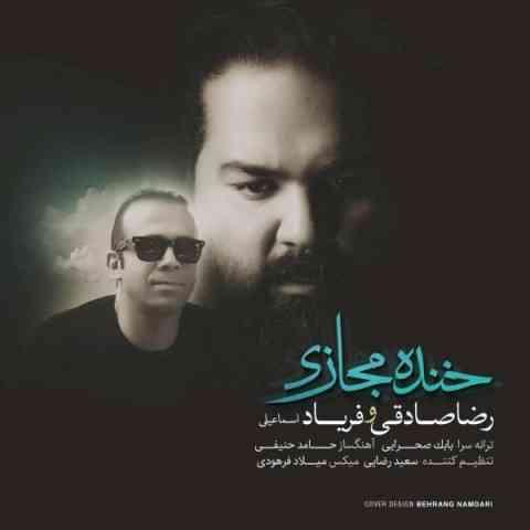 آهنگ خنده مجازی از رضا صادقی