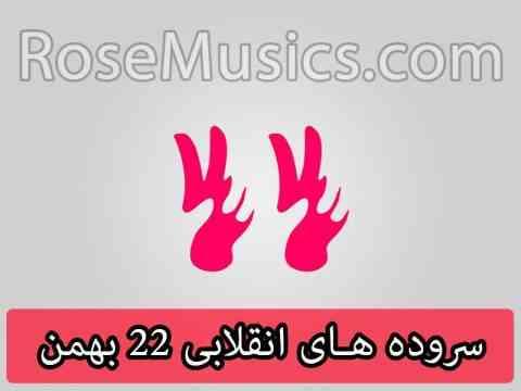 سرودهای حماسی انقلابی 22 بهمن و دهه فجر