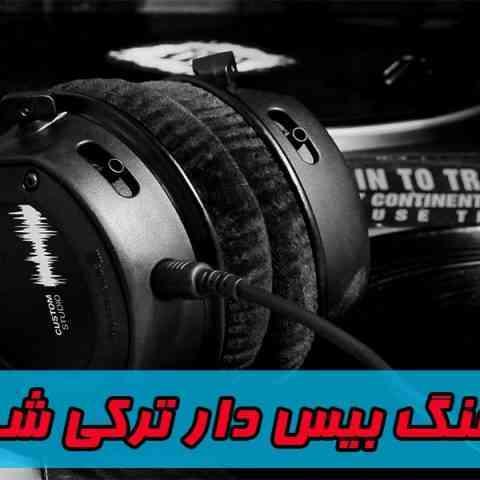 دانلود آهنگ بیس دار ترکی استانبولی شاد باشگاه و ماشین
